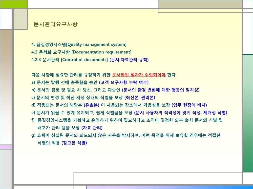 문서관리요구사항 4. 품질경영시스템[Quality management system]